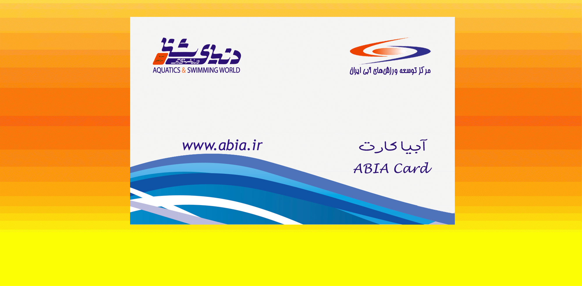 www.bilit.abia.ir